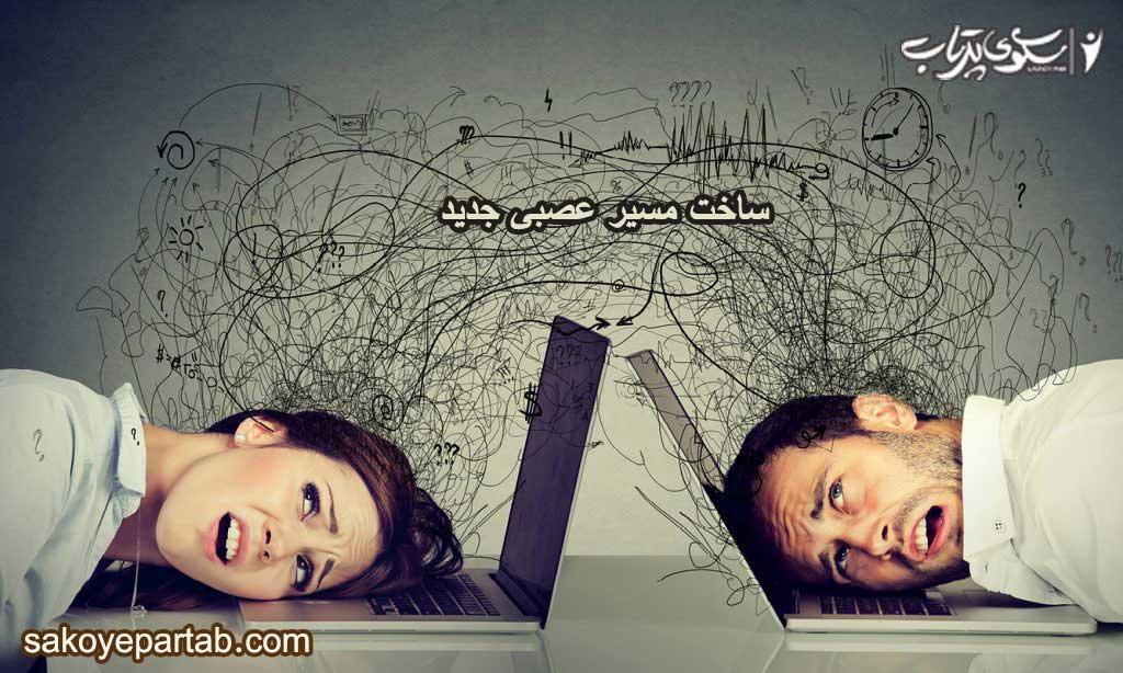 ساخت مسیر عصبی جدید