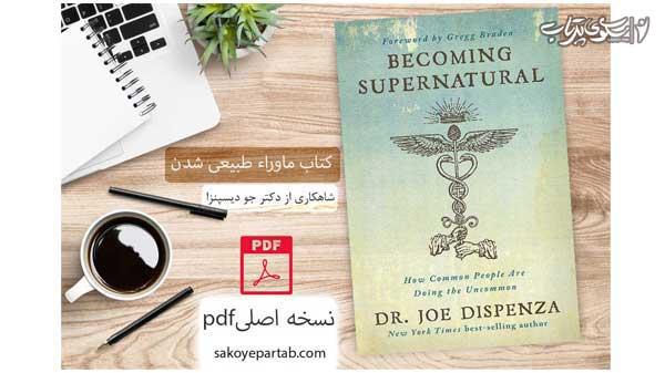 نحوه مطالعه PDF کتابهای جو دیسپنزا