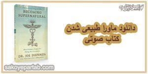 ماورا طبیعی کتاب صوتی