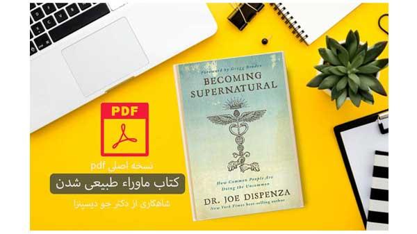 نسخه اصلی pdf کتاب ماورای طبیعی شدن