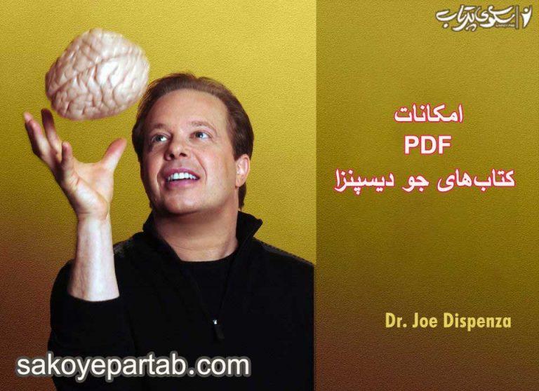 امکانات PDF کتابهای جو دیسپنزا