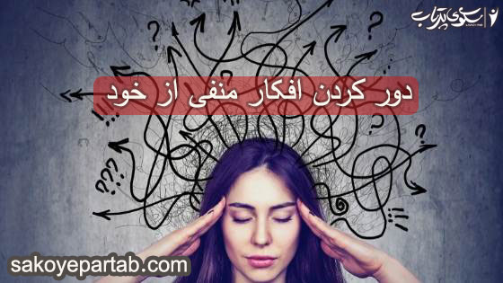 دور کردن افکار منفی از خود