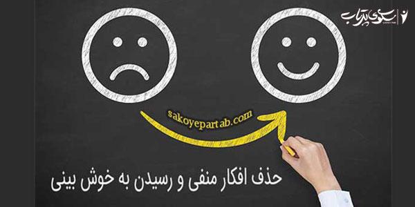 ضمیر ناخودآگاه، فواید افکار مثبت