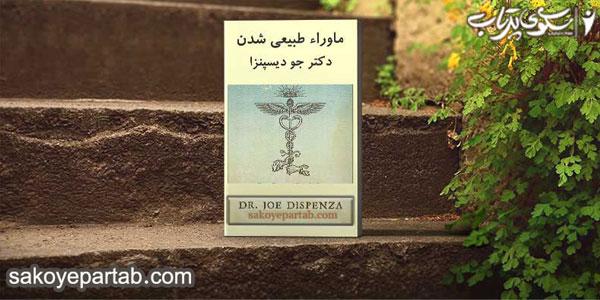 کتاب ماورای طبیعی شدن دکتر جو دیسپنزا