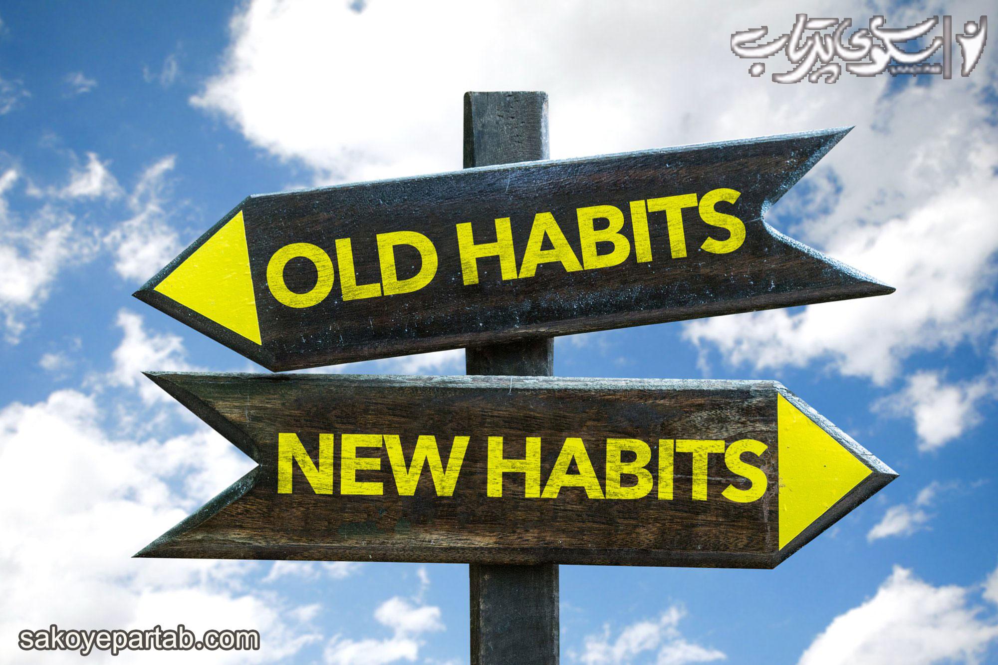 افکار مزاحم، روش ترک عادتها