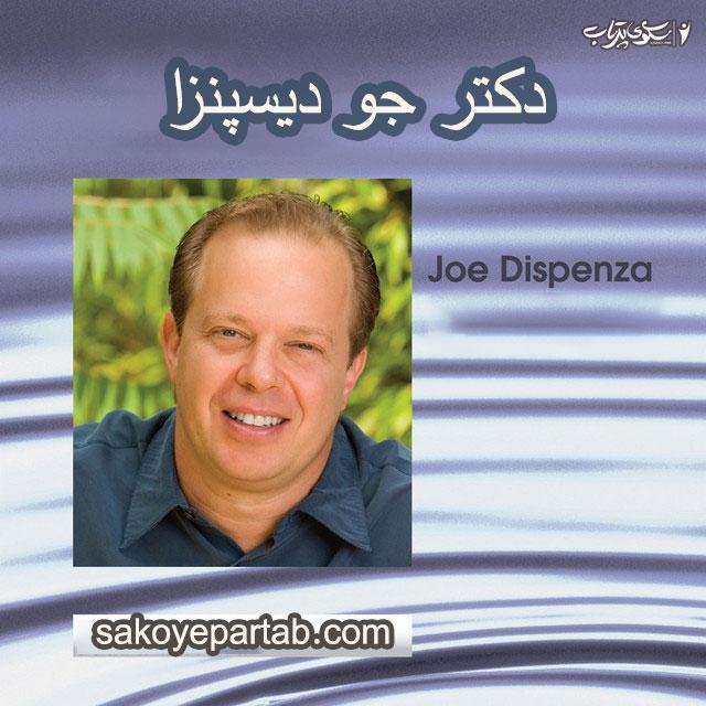 دکتر جو دیسپنزا