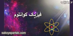کوانتوم، فیزیک کوانتوم