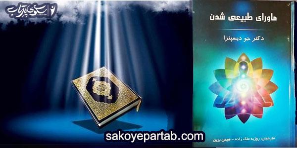 قرآن کریم و کتاب ماورا طبیعی شدن