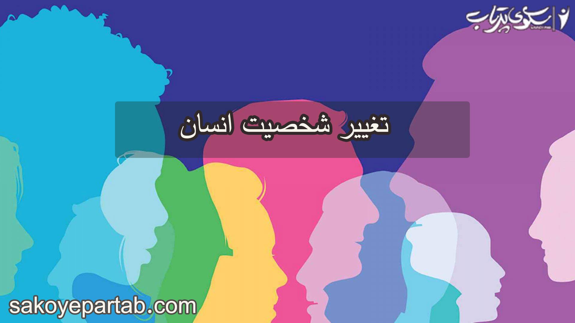 تغییر شخصیت انسان