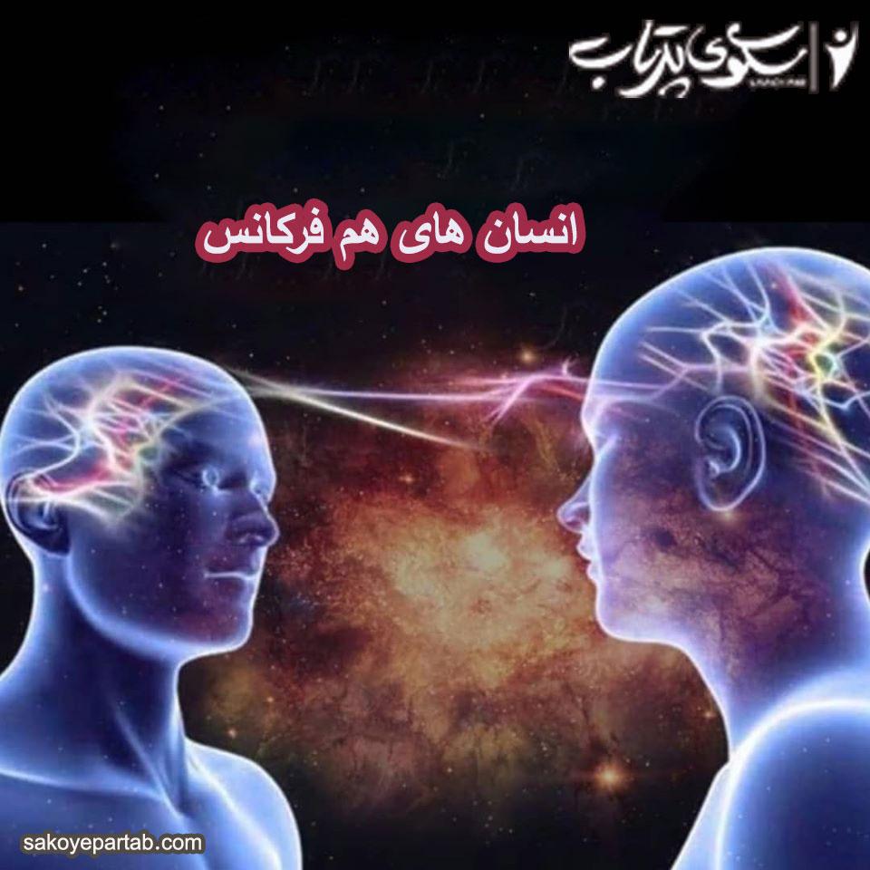 انسان های هم فرکانس، فرکانس مغزی