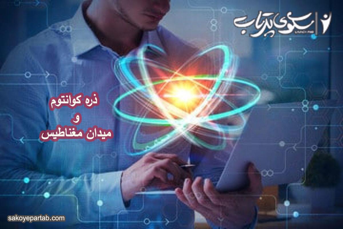 ذره کوانتوم و میدان مغناطیسی