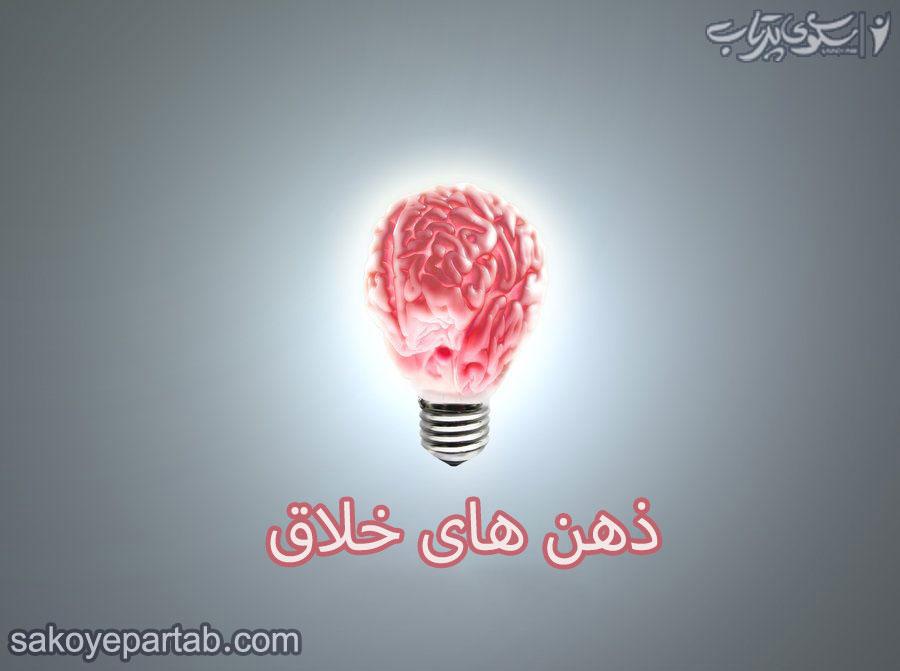 ذهن های خلاق