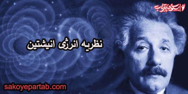 نظریه انرژی انیشتین