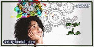 امواج مغزی و تاثیر افکار