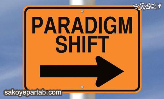 چگونه پارادایم شیفت کنیم؟