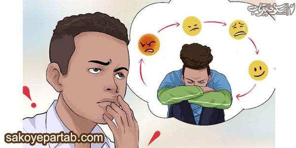 کنترل احساسات منفی
