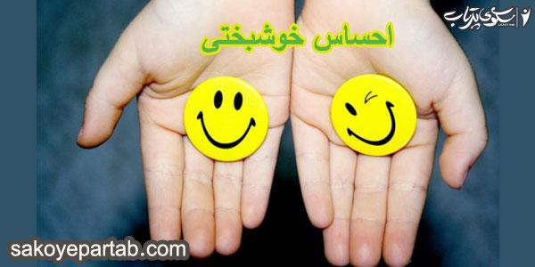 احساس خوشبختی