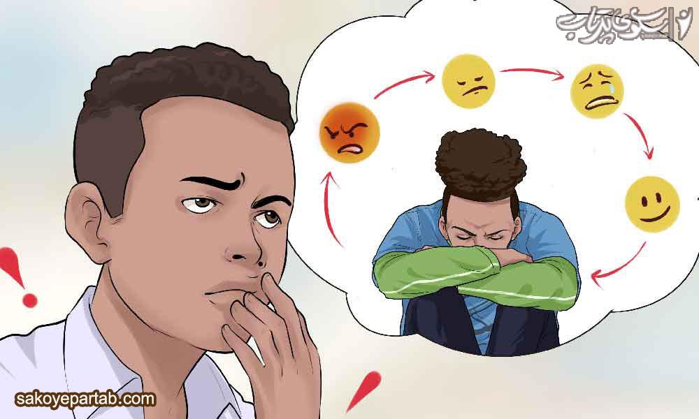 رسیدگی به احساسات منفی